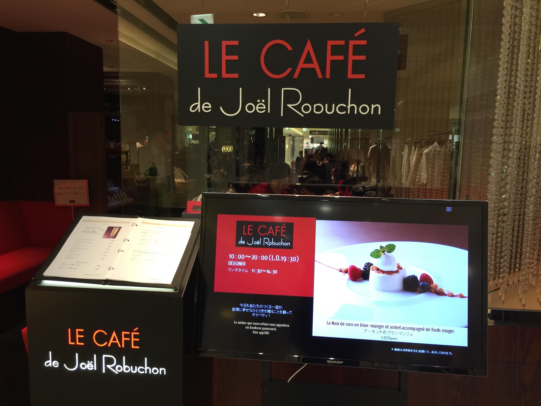 高島屋日本橋店にある ル カフェ ドゥ ジョエル・ロブションでランチしてきました
