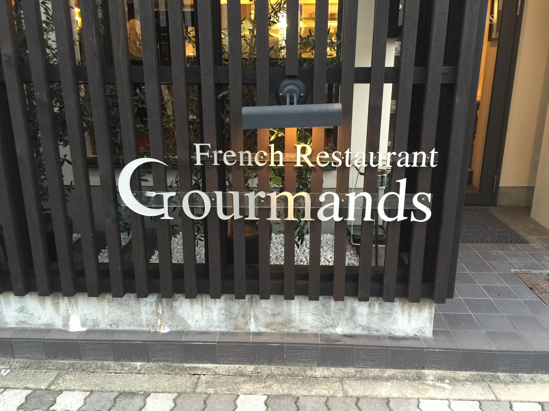 名古屋市昭和区のフランス料理 グルマンでディナー