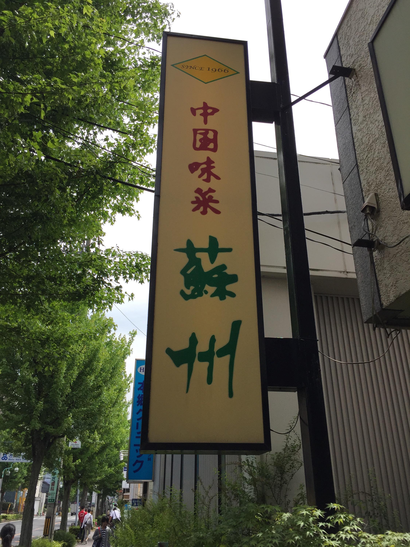名古屋市名東区の中華料理 蘇州