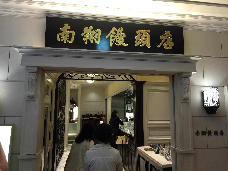 名古屋駅ミッドランドスクエアの「南翔饅頭店」
