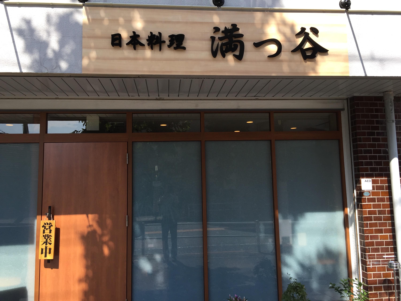 名古屋市名東区の和食 満つ谷のランチ