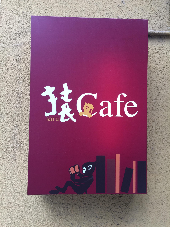猿カフェ 栄町店とラシック店を比較してみました