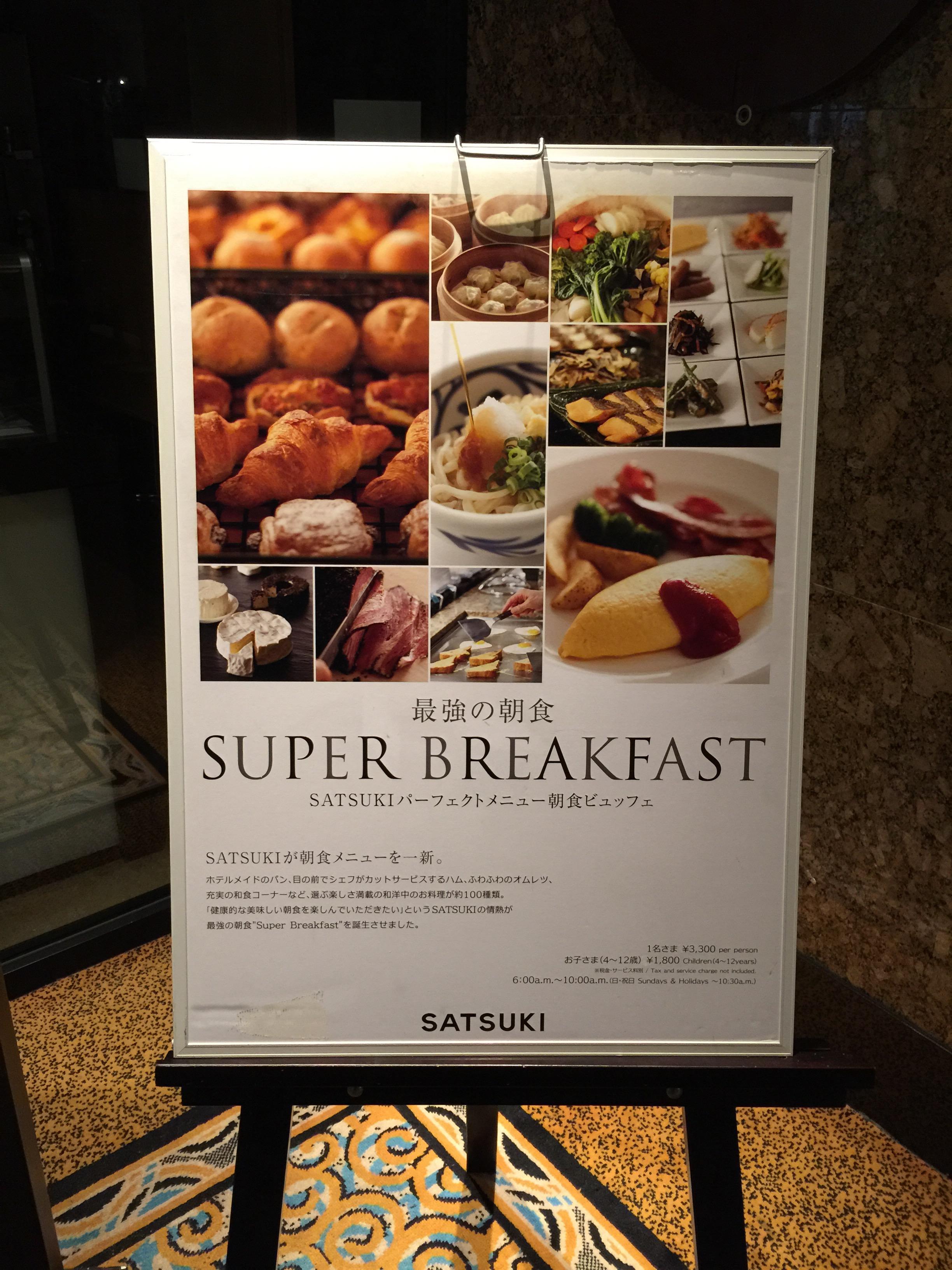 """ホテルニューオータニのSATSUKIで""""最強の朝食"""" SUPER BREAKFASTを食べてきました"""
