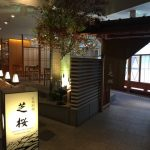 ザ・プリンス・パークタワー東京 日本料理「芝桜」で朝食