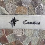 可児御嵩のフレンチ料理「幸 Camelia」でランチ