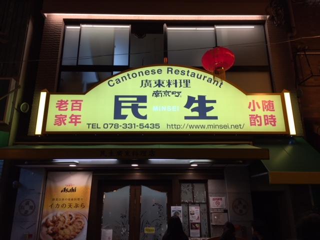 神戸南京町の中華料理店「民生」に行きました