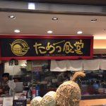 名古屋駅ユニモールで行列ができる定食屋「ためつ食堂」