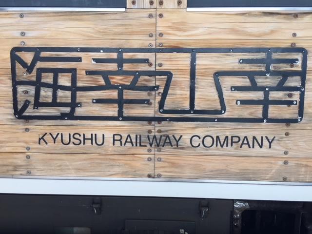 宮崎県 日南海岸を走る観光列車『海幸山幸』に乗ってきました(出発前 編)