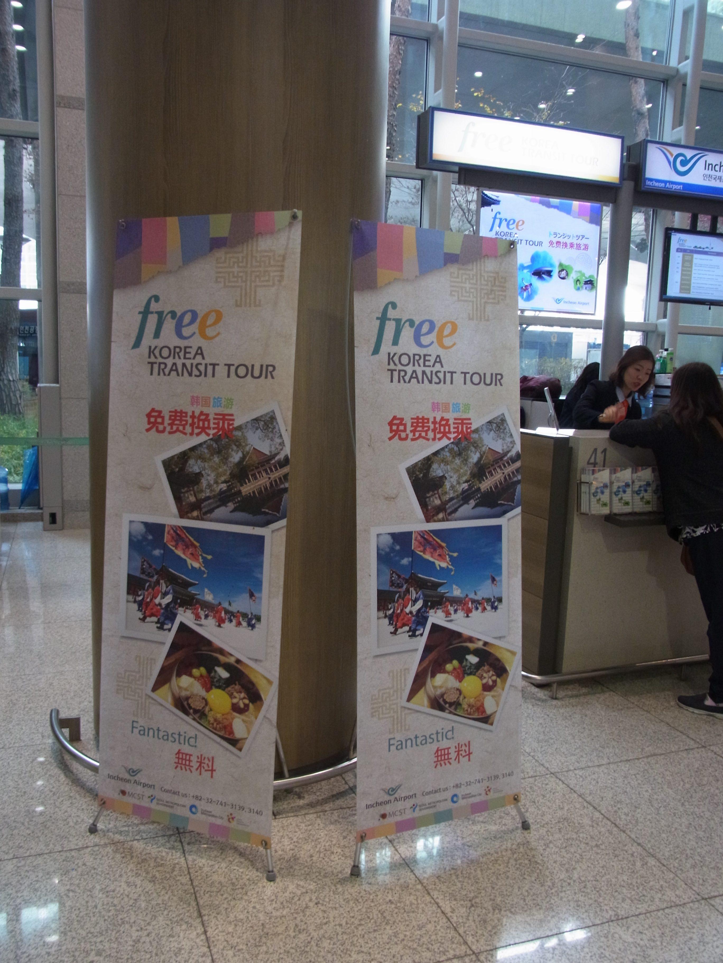 なんと無料!仁川空港の5時間トランジットツアーに参加 その1