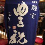 大阪駅 バルチカにある「梅田麹室 豊祝」でランチをしてきました